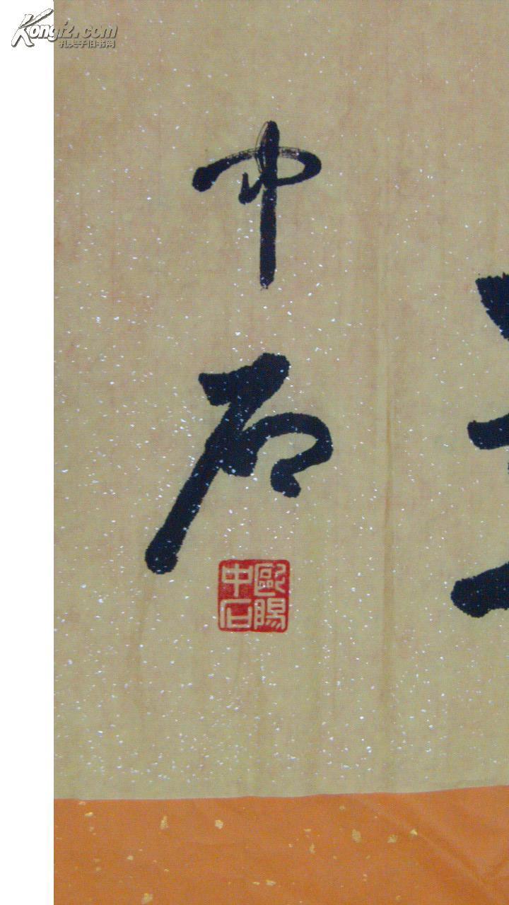 中国当代著名书法家. 欧阳中石书法 .财源广进 . 四尺金黄宣对开横幅.图片
