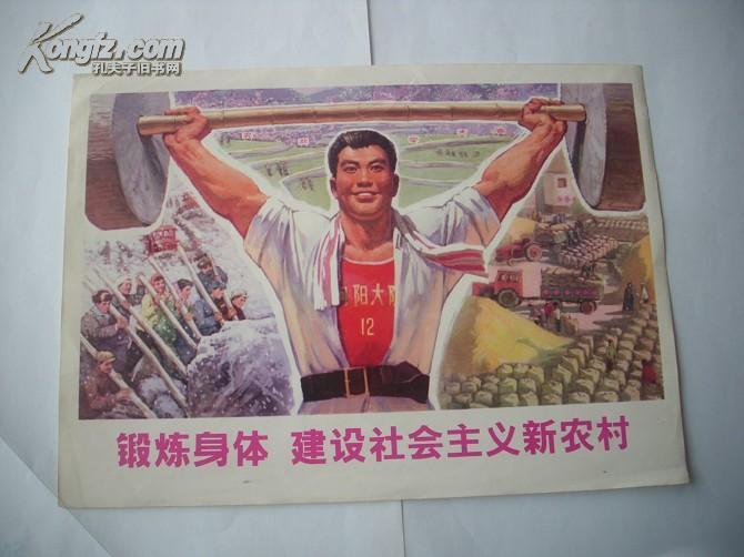 【图】文革宣传画--锻炼身体建设社会主义新农