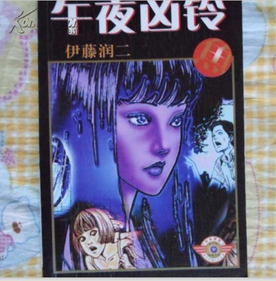 【图】漫画恐怖a漫画探索系列之诡异1-2册全+列色漫画兰子香图片