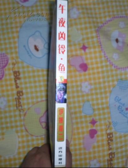 【图】漫画恐怖a漫画探索系列之诡异1-2册全+极乐物语女子高寮漫画图片