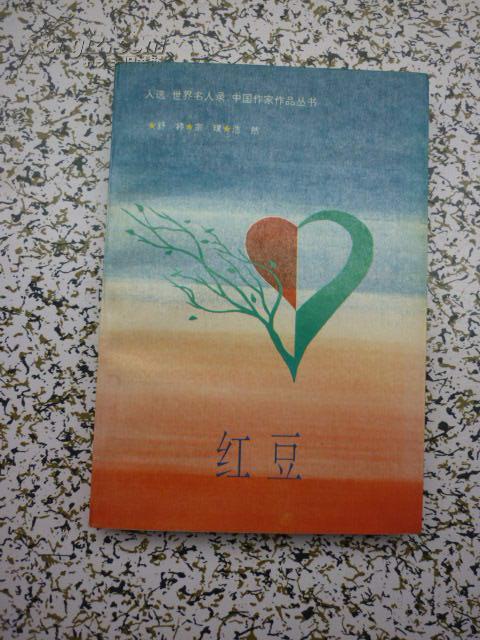 《红豆》-当代女诗人,朦胧诗派的代表作家之一