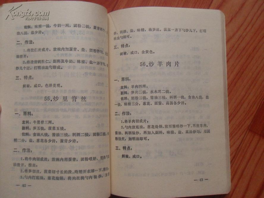 【图】两本70年代内印老饭菜:76年《泸州菜品全椒太原宴大酒店菜谱图片