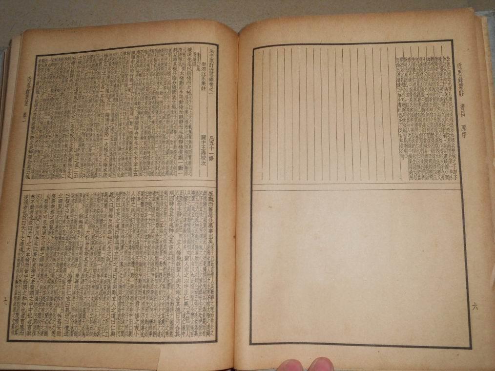 【图】3四部备要子部《近思录报名、小学集集注塘广小学图片