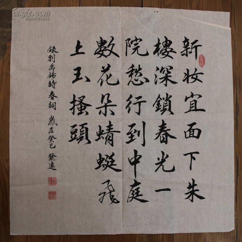 x0650中国书法家协会8级会员,叶发远(刘禹锡春词)4平方尺,四尺斗方图片