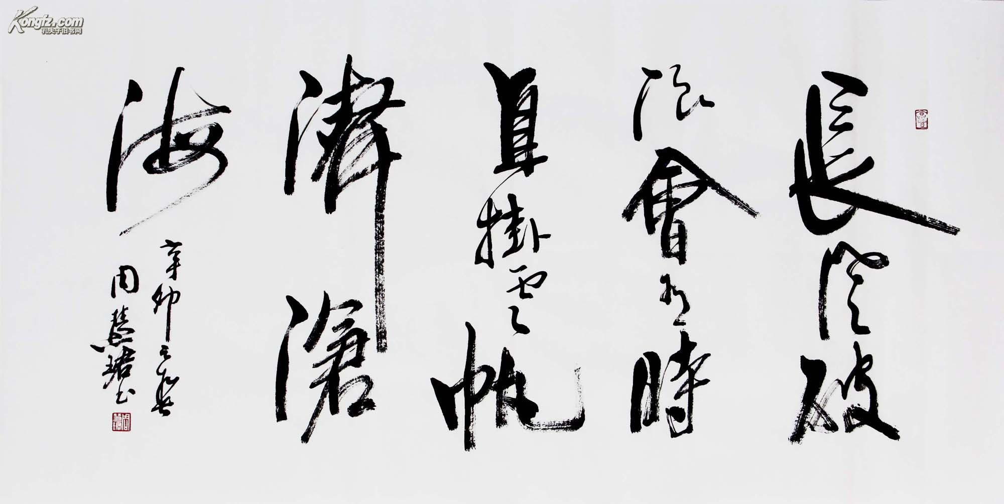[转载]周慧珺行书书法字帖欣赏图片