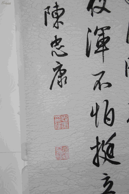 当代著名书法家陈忠康行书一幅 拍品编号:13895925