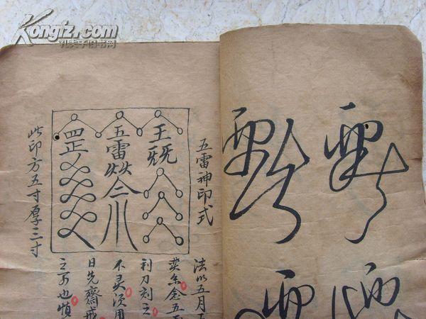 一户里收上来的清代手抄本崂山法术攻略道士《南京苏州穷游秘籍图片