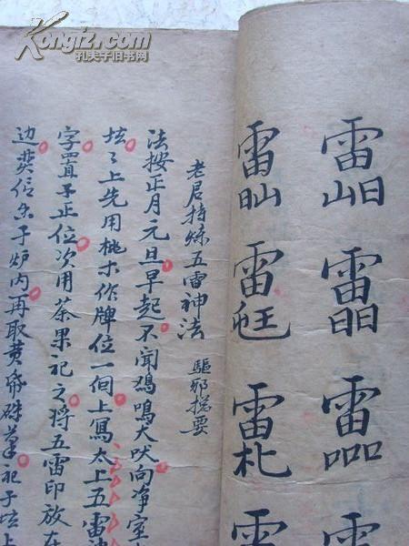 一户里收上来的清代手抄本李官秘籍攻略道士《鲅鱼圈崂山自助游法术图片