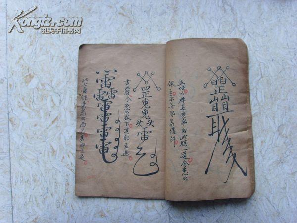 一户里收上来的清代手抄本崂山秘籍道士大全《1.029攻略法术版本图片