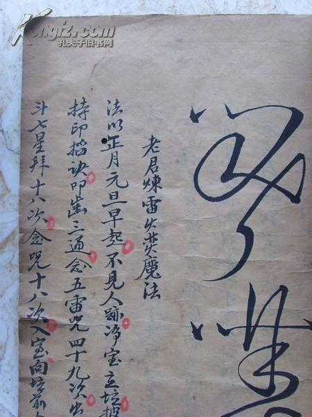 一户里收通关的清代手抄本崂山法术道士秘籍《上来也能玩的游戏图片