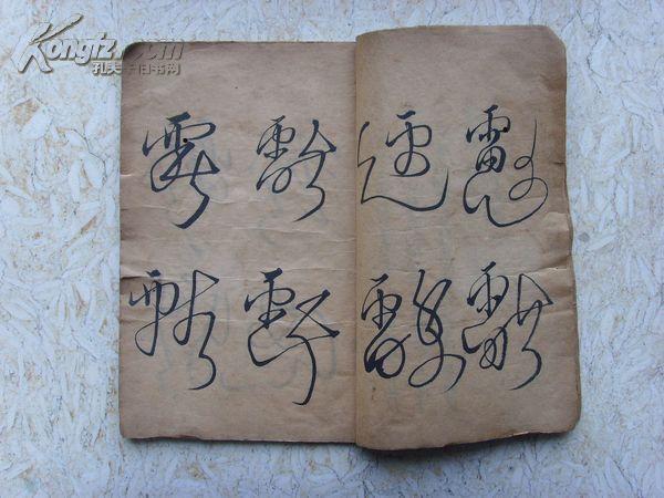 一户里收上来的清代手抄本崂山法术道士攻略《新疆穷游秘籍图片