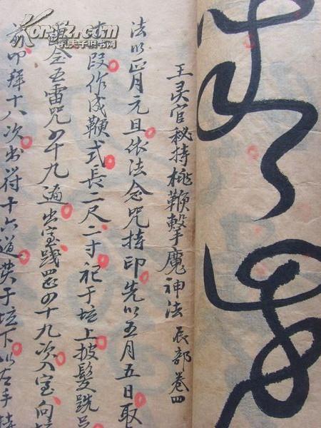一户里收上来的清代手抄本崂山法术道士秘籍《手游甲士攻略图片
