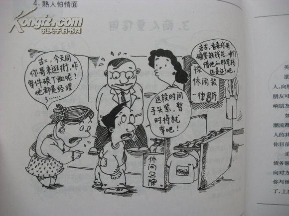 【图】商悟漫画系列.古古讨债漫画_网上拍卖信1超级高手练习册学习图片
