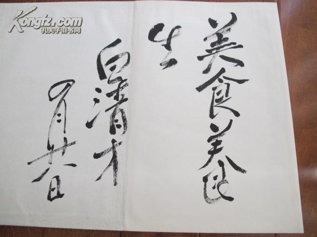 【图】陕西省省长白清才京西上品来宾签名册