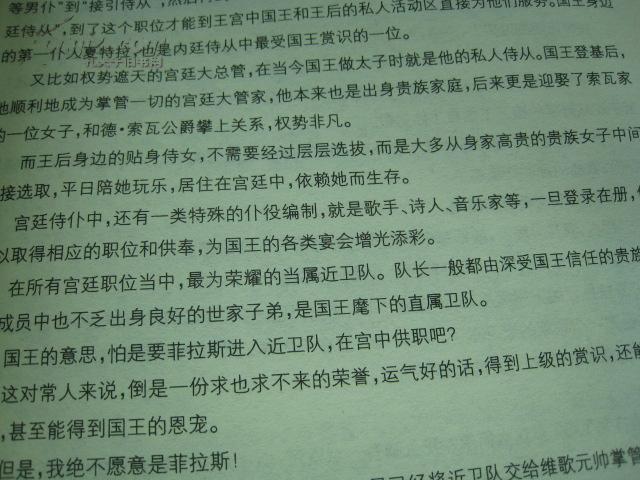 【图】大型图书开本《法玛传》16图片一巨本藏族家具文学图片