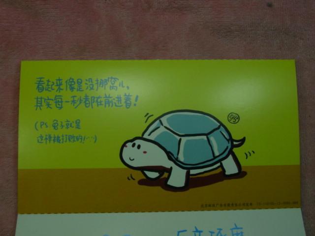 2013年北京漫画符咒贺年片系列80分明信片乌手游幽冥攻略师邮政图片
