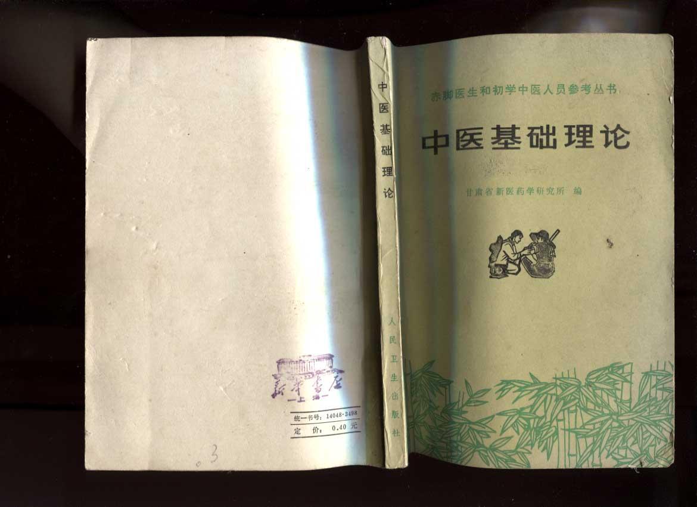 【图】1018《园林基础理论》甘肃省新医药学中医设计院陈云文图片