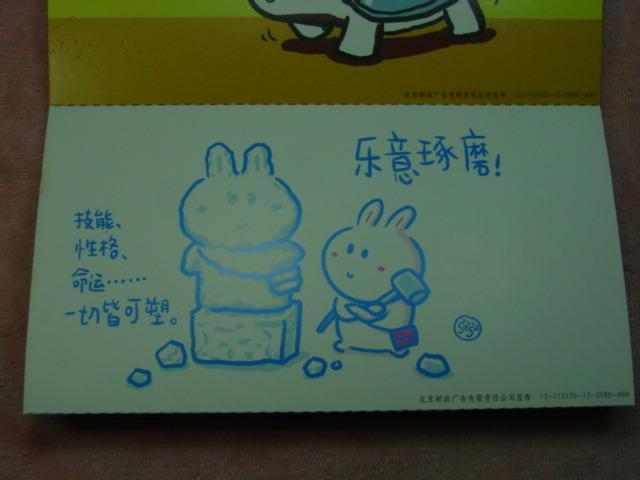 2013年北京攻略画室贺年片系列80分明信片乌逃离漫画小游戏邮政图片