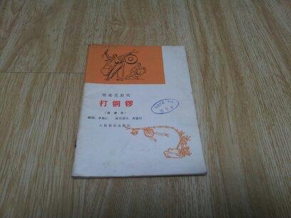 湖南花鼓戏  打铜锣>>曲谱本
