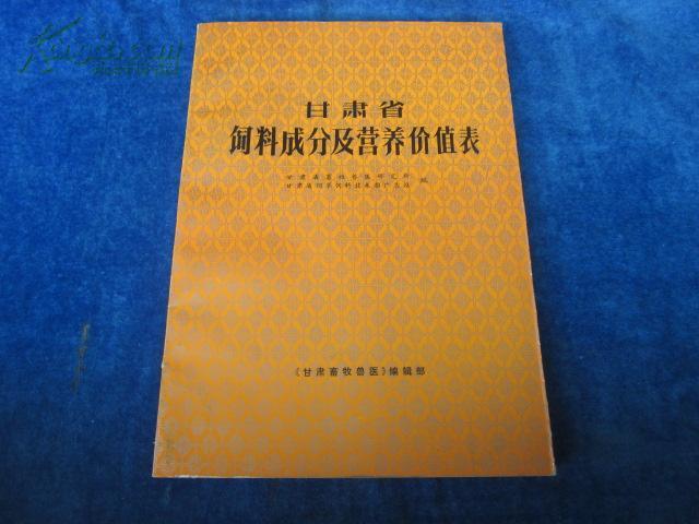 【图】甘肃省畜牧兽医研究所《甘肃省成分系统creo2.0饲料模具设计图片