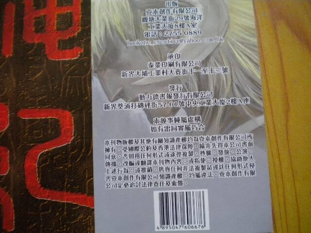 【图】16开漫画书,黄玉郎漫画:封神纪(第46、地下空间作品图片