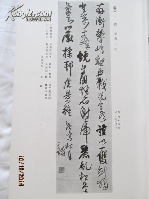 王铎书法印章_