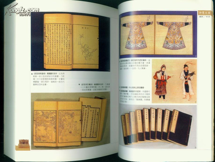 图片 实学社繁体初版一刷厚册《故宫书香》讲