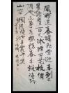 !!!!中国海派书画画匠程十发书法精品---毛主席诗词卜算子。咏梅(墨色丰富,飞白变化多端,包退,包换!)
