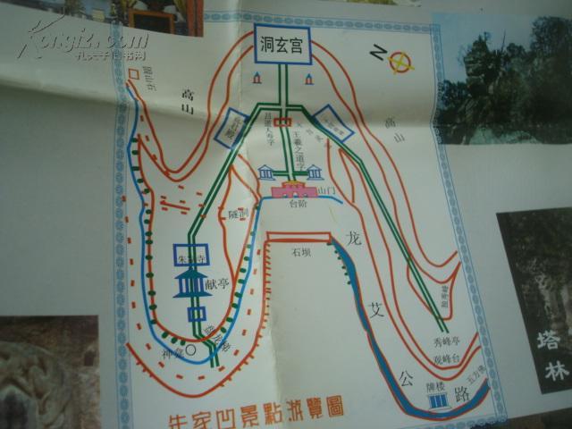 老旅游地图-------山西介休绵山镇