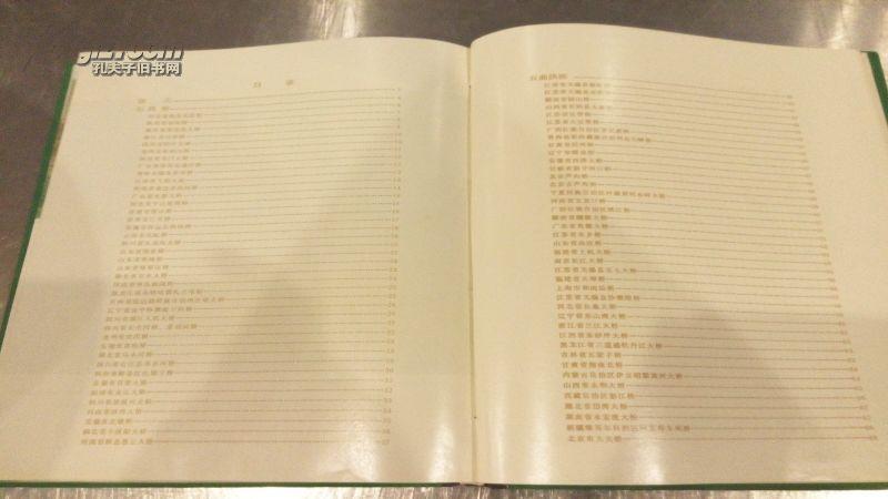 图片1978年中华人民共和国(公路桥梁画册)记武汉站图纸图片
