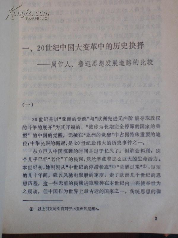图片 钱理群作品 周作人论 上海人民出版社199