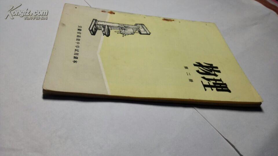 物理老课本安徽省高级中学试用图片高中第二夏粉笔打课本梦图片