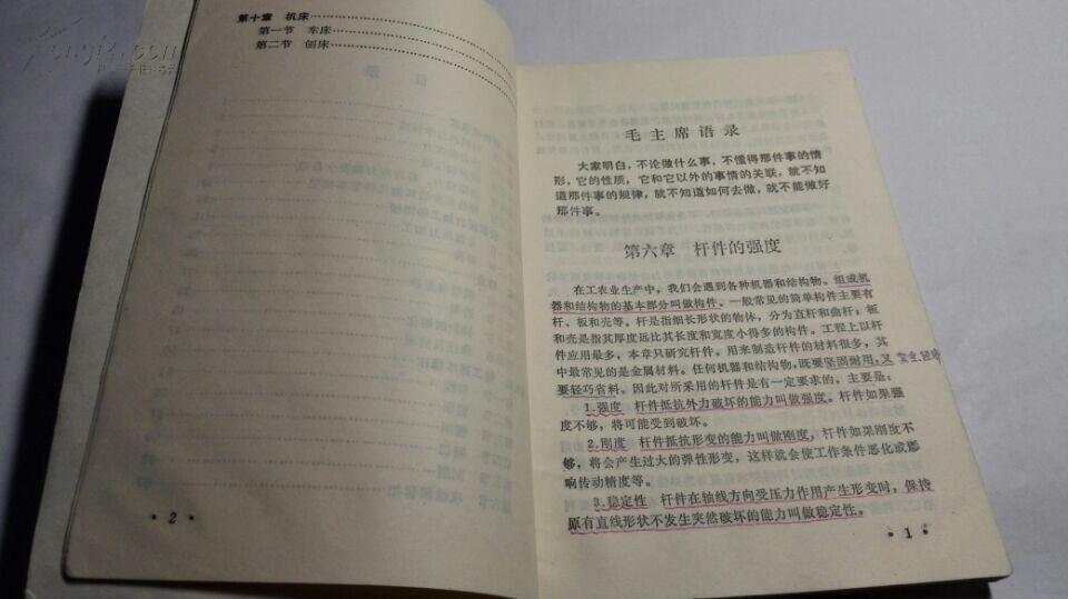 课本老物理安徽省高级中学沉淀课本图片第二高中化学试用图片