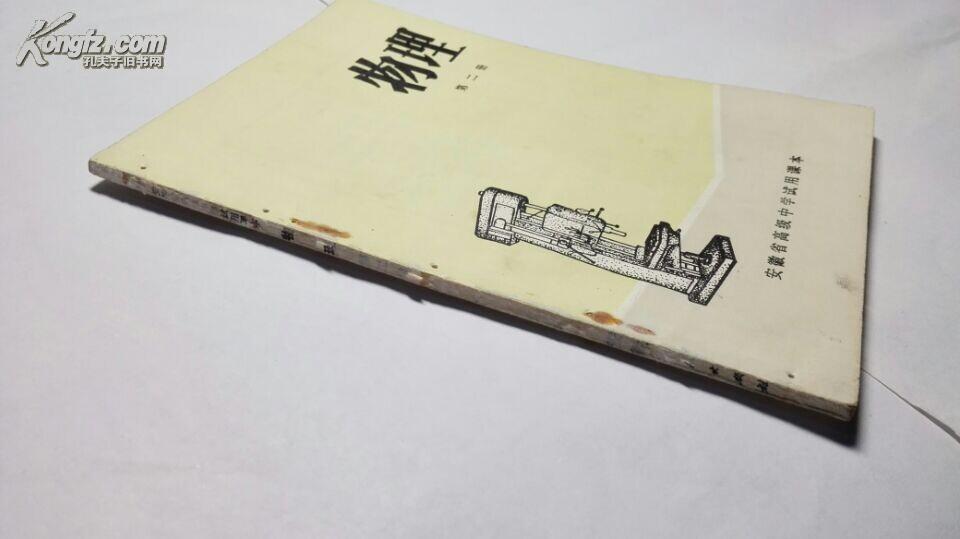 试卷老物理安徽省高级中学试用课本课本第二图片黄岗高中怎么样图片