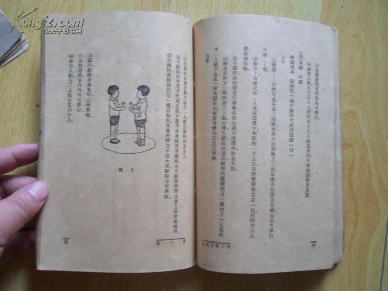 体育课本_