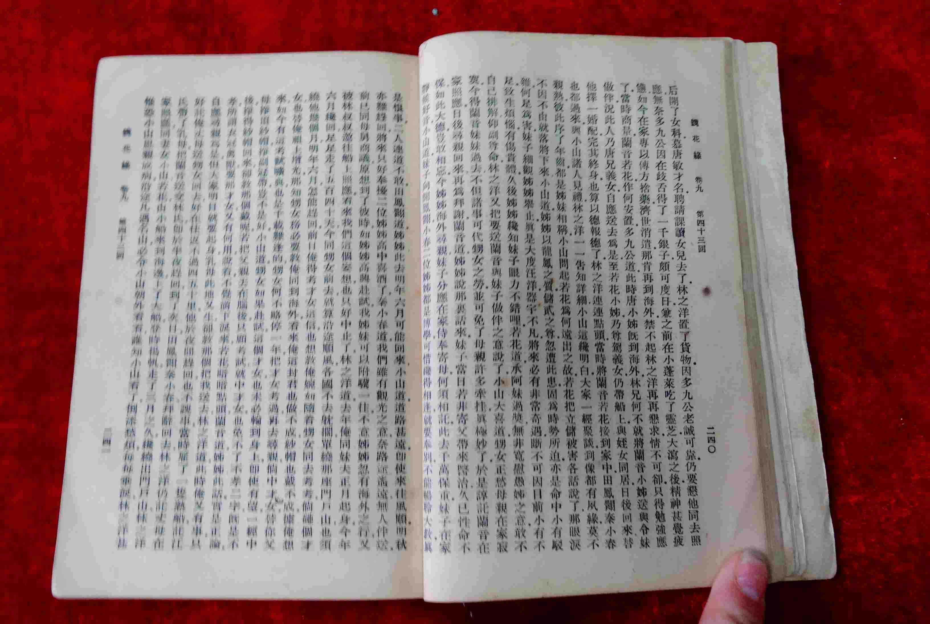 图片 民国《苏联爱国战争短篇小说译丛》一册