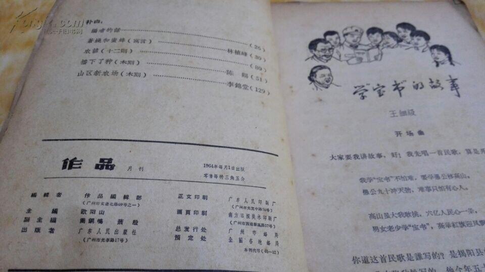 图片 1964年 作品 八月号 广东人民出版社 新三