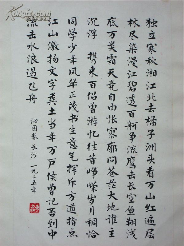 书法印章图片黑色_菊国画印章书法传统设计海报版式设计分层素材