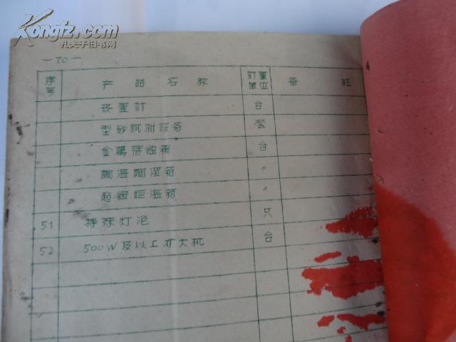 图片新中国早期油印【中国机电设备生鲜肉柜图片