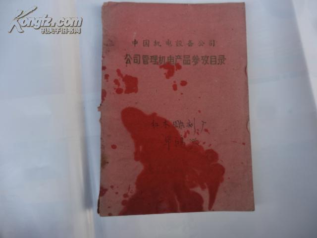 图片新中国早期油印【中国机电设备依芙拉粉饼图片