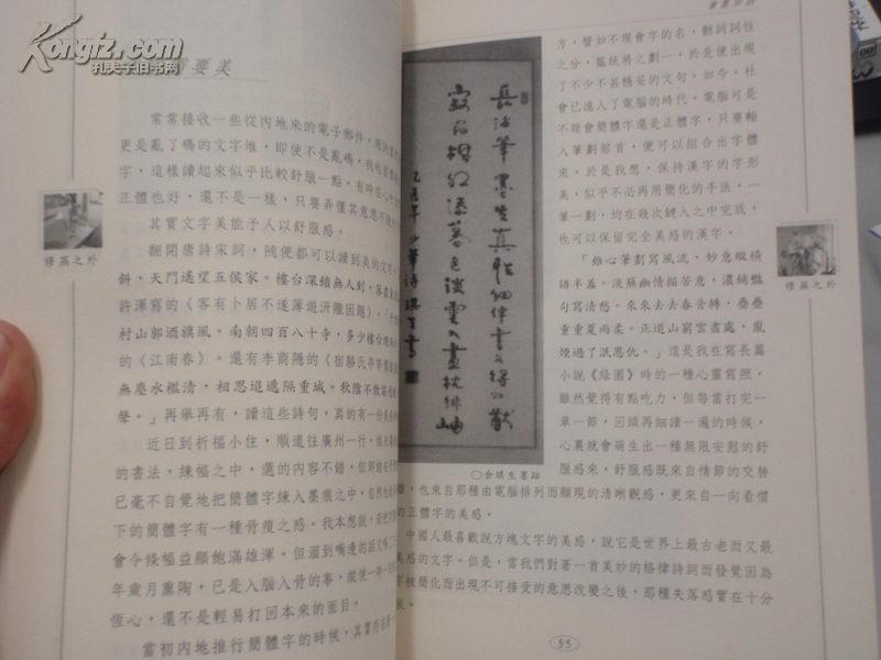 图片 陈少华作品 修芜之外 文学出版社2006年8