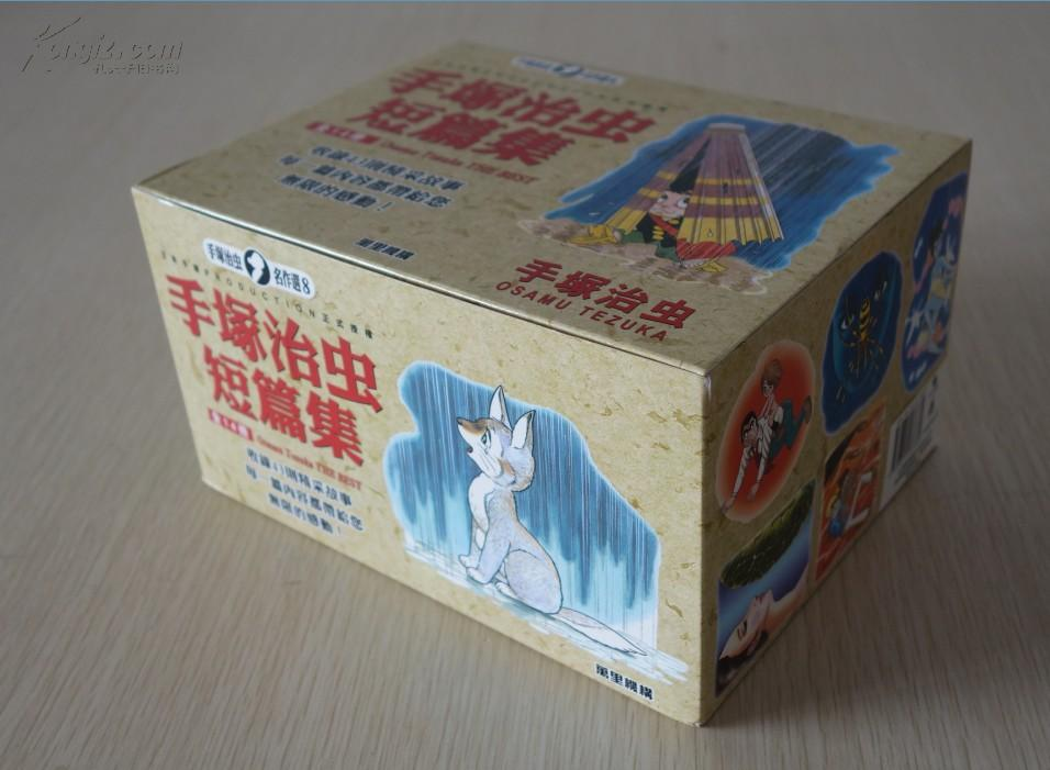 图片原版大家全套系列:一盒14册漫画《手冢治名著秘全集之风语图片
