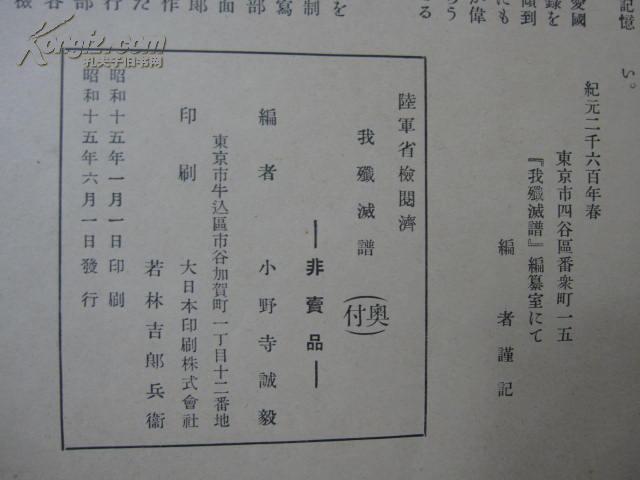 图片追忆江南中支纪念从军我迁灭谱1940年教室初中工资图片