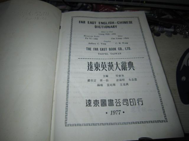 图片 翻译参考必备工具书:远东英汉大辞典(主编