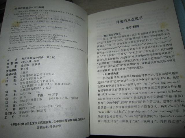 图片 翻译参考必备工具书:英汉双解词典三种饭