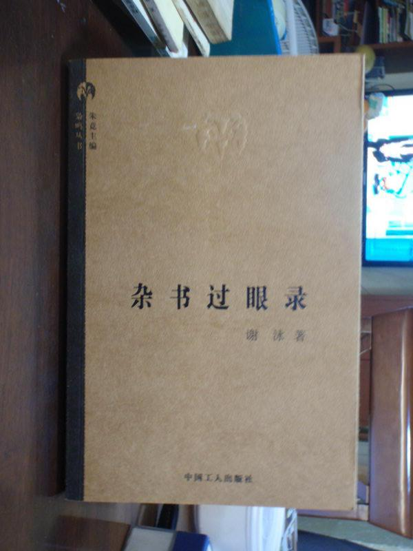 图片 谢冰作品 杂书过眼录 中国工人出版社200