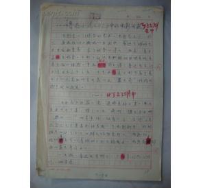 *汪岁寒--鲁迅小说《示众》中的电影形象 手稿