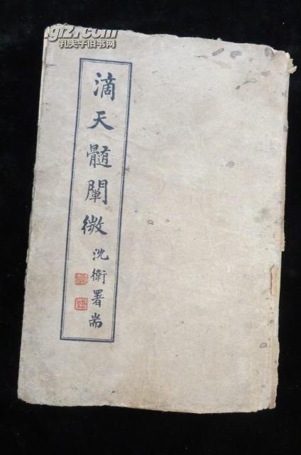 图片 命理书:滴天髓阐微 (1947年精装初版)