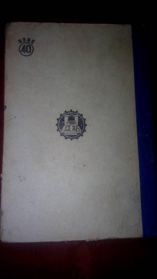 图纸上海新亚图片支护《三角法词典》非常厚书店出版坑工作cad顶管图片