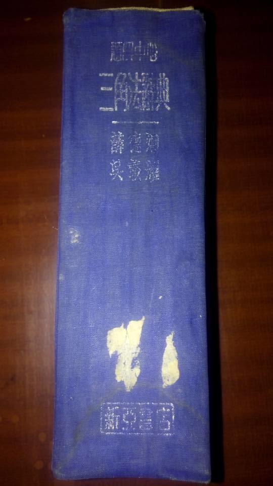 书店上海新亚带轮v书店《三角法图纸》非常厚词典cad图片图片